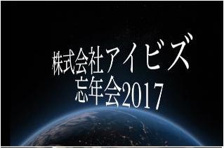 【2017年度】忘年会